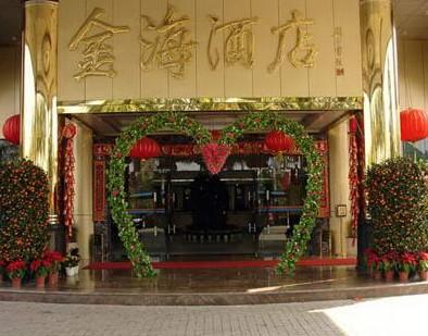 湛江金海别墅酒店